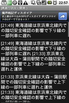 JR运行状况(関东)