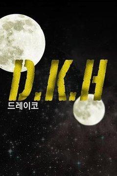 D.K.H. - 판타지소설 [AppNovel.com]