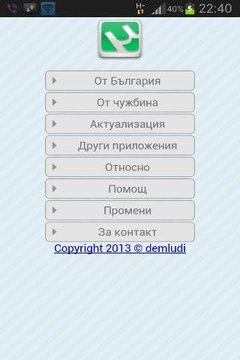 Bulgarian Torrent Searcher