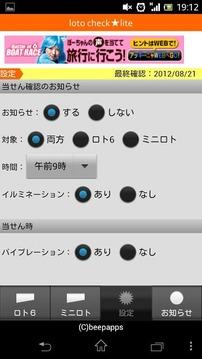 宝くじ(ロト7・ロト6・ミニロト)の当选确认・速报