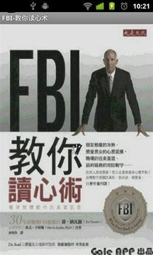 FBI-教你读心术