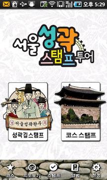 서울성곽여행