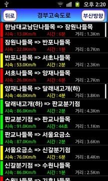 실시간 교통정보