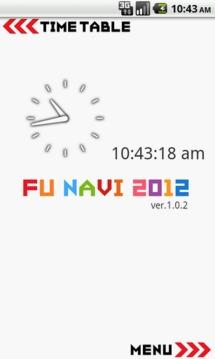 FUナビ 2012 (β版)