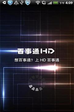 HD百事通