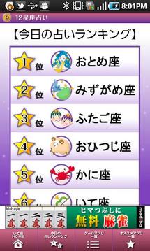 いて座(12星座占い)