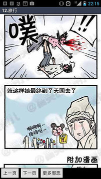 邪恶内涵漫画17