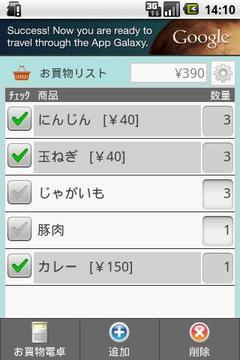 お买物リスト