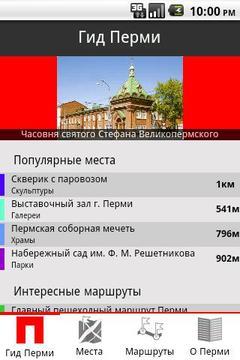 俄罗斯城市