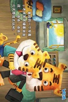 猫虎一家亲