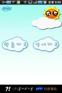 즐거운 영어·한글 낱말카드