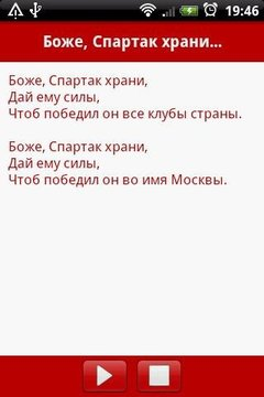 Вперед, Спартак!