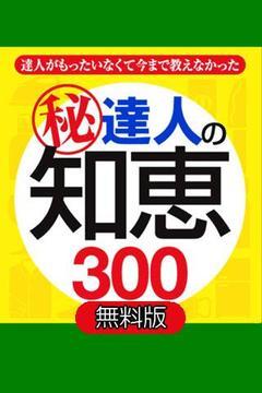 达人の知恵300 无料版