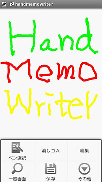 HandMemoWriter