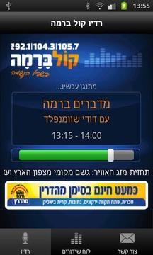 Kol-Barama Radio