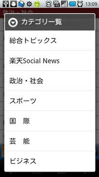 Infoseek ニュースアプリ