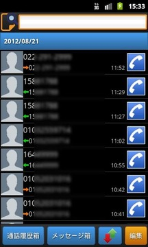 SpeedUP Call Log Add-On