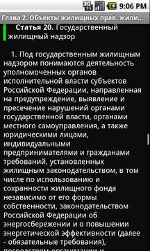 ЖК РФ