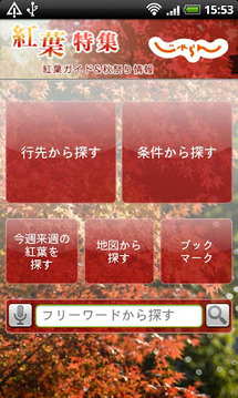 じゃらん红叶特集2011