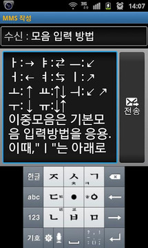 꽃잎 한글 (Flower Keyboard) Trial