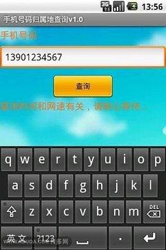 手机号码归属地查询v1.0