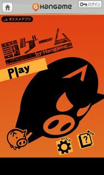 罚ゲーム by Hangame
