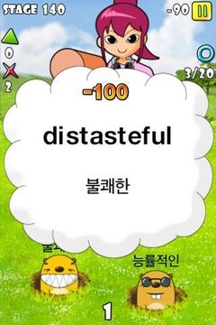 단어의 달인 라이트 수능 영어 기출 단어 학습게임