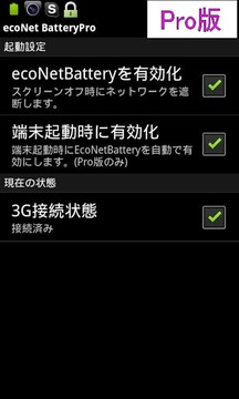 ecoNetBatteryFree-バッテリー节约-