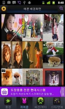 배경화면3(무료,HD,귀여운,추천어플,유용한어플예쁜)