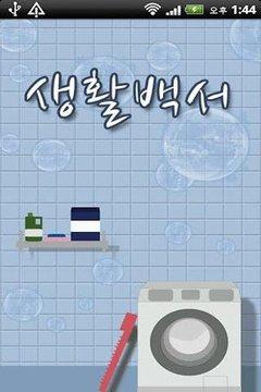 생활백서-세탁편