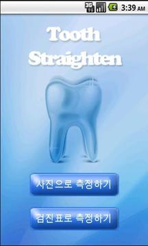 치아교정 해야 돼 ?