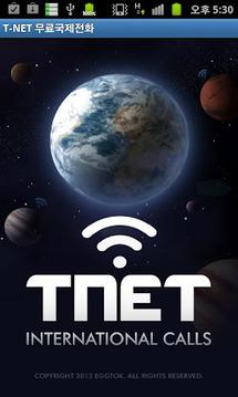 T-NET(티넷) 무료국제전화