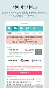 택배파인더 - 로지아이,택배배송조회,택배포인트,택배예약