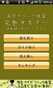英字フリック练习完全マスター(日本语入力を覚えたらこれ!)