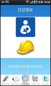 보건소 영유아 맞춤 도우미