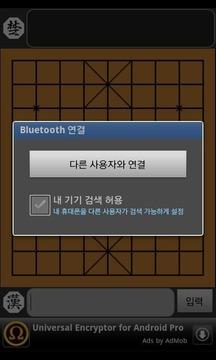 Bluetooth Janggi