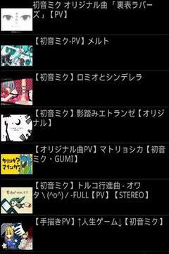 初音ミク(ボカロ)动画再生アプリ
