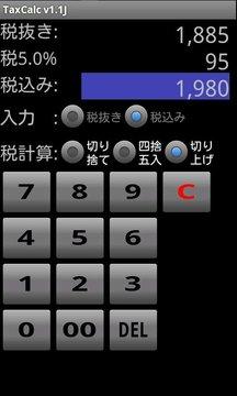 消费税计算机 TaxCalc