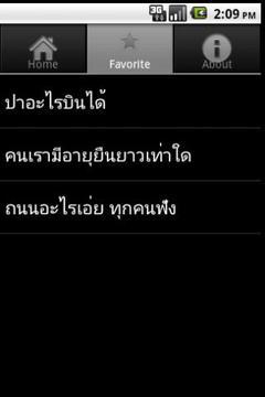 อะไรเอ่ย? 2
