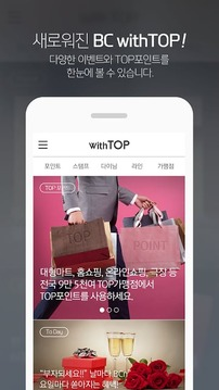 withTOP