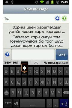 Mongolian Keyboard with Dict