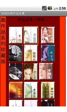 琼瑶作品全集(经典版)
