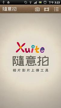 Xuite 随意拍