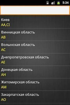 Коды регионов. Украина