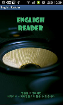 English Reader(영어훈련)