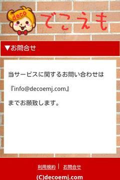 でこえも☆无料デコメ~デコ絵文字・デコメ絵文字が取り放题!
