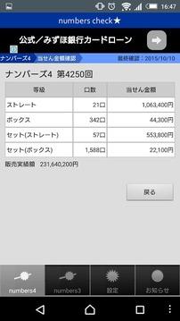 ナンバーズ宝くじの予想・当选确认|numbers check
