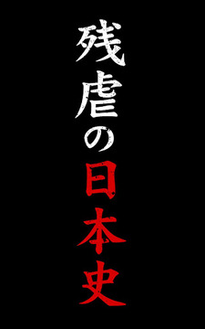 残虐の日本史