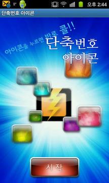 단축번호 아이콘 HD