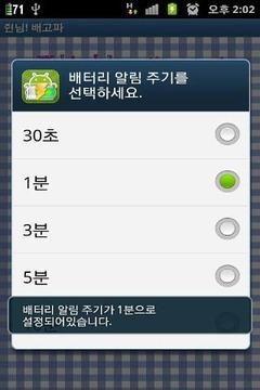 배터리 알림 - 쥔님 배고파_AN